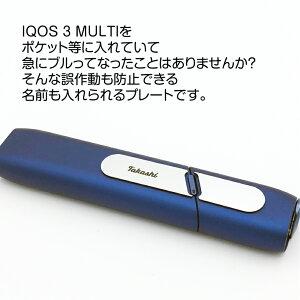 IQOS3MULTI用ネームプレート