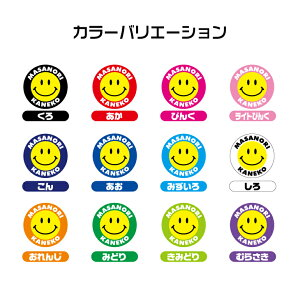 Smileネーム缶バッチ