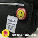 Smileネーム缶バッチ Smile スマイル ネーム 名入れ ネームプレート 名札 カラー12色 Mサイズ