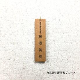 【名入れ】食品衛生責任者プレート 木目プレート モクスタイル ウォルナット ナチュラル