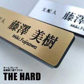 ネームプレート 金属調二層アクリル【THE HARD】 ゴールド シルバー【ネームプレート】1個から製作します ネームタグ ネームプレート刻印 名札 オフィス