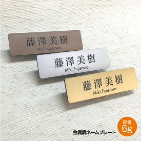 ネームプレート 金属調二層アクリル ゴールド シルバー ブロンズ  【ネームプレート】1個から製作します ネームタグ ネームプレート刻印 ネームプレート 名札