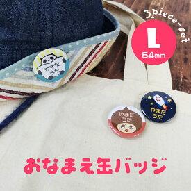 おなまえ缶バッジ-Lサイズ【3個SET】好きなデザインを3個選べちゃう!