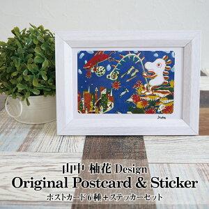 【山中 柚花】Design オリジナル ポストカード&ステッカーセット/ポストカード6種類/名札屋本舗限定
