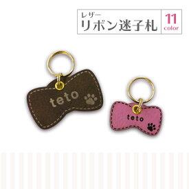 【名入れ】レザー リボン迷子札【迷子札】【ペット 犬 猫 名札 プレゼント 革 おしゃれ かわいい ネームプレート】