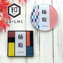 【和-Modern】まるとしかく