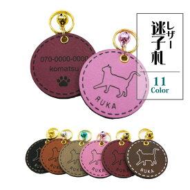 【名入れ】レザー 迷子札【迷子札】【ペット 犬 猫 名札 プレゼント 革 鈴付き おしゃれ かわいい ネームプレート】