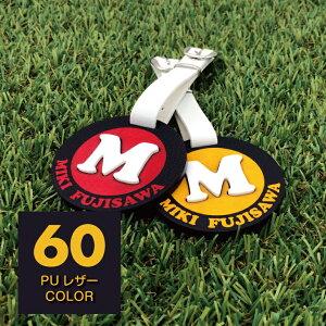 イニシャルバッグタグ60PUレザーCOLOR ゴルフ ネームプレート ネームタグ 名札 刻印 名入れ 還暦 キャディーバック スーツケース 誕生日 退職祝い お祝い【ネームプレート】1個から製作し