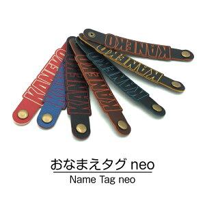 名札屋本舗オリジナルのネームタグ