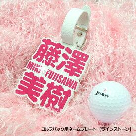 ゴルフバック用 ネームプレート ラインストーン 【ネームプレート】1個から製作します ネームタグ ネームプレート ゴルフ ネームプレート刻印 ネームプレート ゴルフバッグ