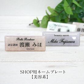 SHOP用ネームプレート【美容系】◆クリアドームタイプ 1個から製作します ネームプレート 美容 選べるデザイン