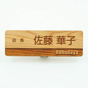 天然のイチイ・ヤマザクラ・ヒノキを使用した名札