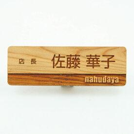 オリジナル 天然木ネームプレート 【ネームプレート】1個から製作します ネームタグ ネームプレート刻印 ネームプレート 名札