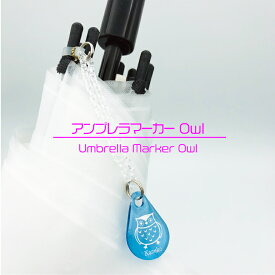 アンブレラマーカーOwl ふくろう 傘の名札 ネームプレート 傘の目印 アンブレラマーカー