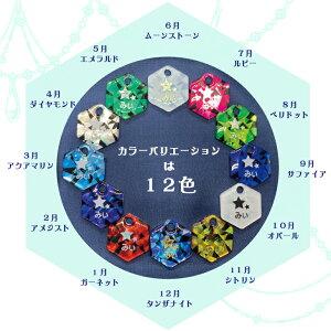 宝石風オリジナル名札