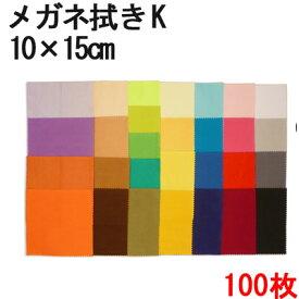 【100枚セット】 メガネ拭き システムクロス K 10×15cm 【マイクロファイバークロス】
