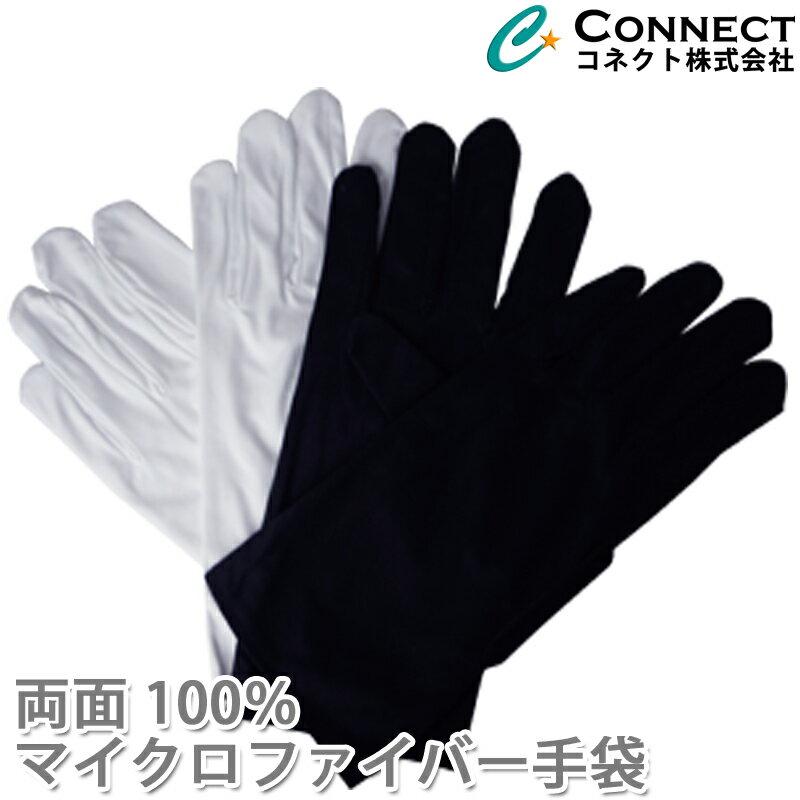 マイクロファイバー 手袋 白 黒 2色 ホワイト ブラック 両面 100%マイクロファイバー