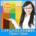 メガネ拭き 【マイクロファイバークロス】 K 10×10cm 20枚セット システムクロス 【メール便】