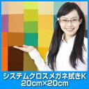 メガネ拭き システムクロス K 20×20cm 【マイクロファイバークロス】【メール便(DM便)】