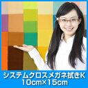 メガネ拭き システムクロス K 10×15cm 【マイクロファイバークロス】【メール便】
