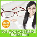 システムクロス メガネ拭きKE 15×18cm 20枚セット【マイクロファイバークロス】【メール便(DM便)送料無料】【メガネ拭き】【プチギフ…