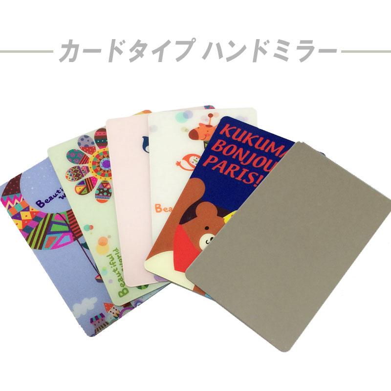 コンパクトミラー カードミラー ハンドミラー 鏡 角型 カード 手鏡 薄型