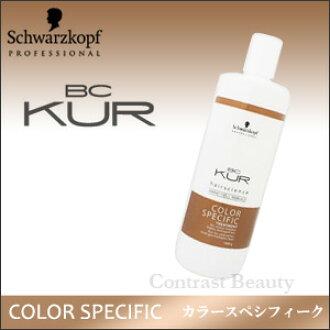 Schwarzkopf BC Kua カラースペシフィーク treatment 1000 g BC-KUR fs3gm