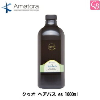 contrast beauty global market entering アマトラクゥオヘアバス es 1 000 ml. a5e998be79e9a