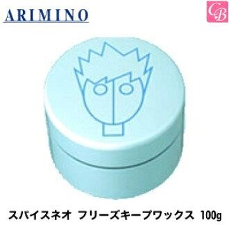 アリミノ スパイスネオ KEEP-WAX FREEZE freeze keeps wax 100 g ARIMINO SPICE neo 05P28oct13 fs3gm