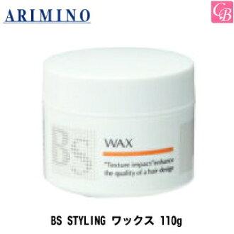 アリミノ BS styling WAX 110 g ar513zz1 ◇ ◇ 12 nn