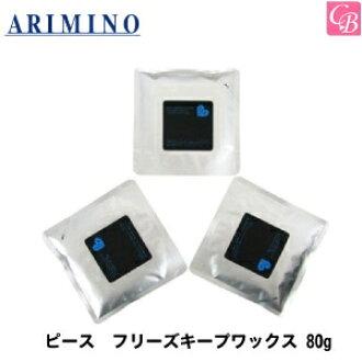 Refill with ARIMINO peace freeze keeping wax 80 g x three