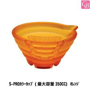 【3,980円〜送料無料】美容雑貨 ヘアカラー用品 YS-PROカラーカップ(最大容量350CC) オレンジ《ヘアサロン 美容室 美容師 道具 ヘアダイカップ ヘアカラー カップ 業務用》