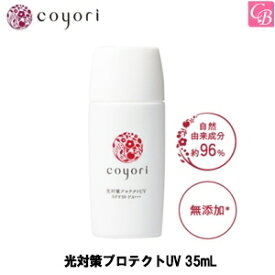 Coyori 光対策プロテクトUV 35mL 《紫外線 対策 予防 日焼け止め 日焼けどめ SPF50PA+++ 肌に優しい 洗顔で落とせる 無添加 オーガニック こより Coyori コヨリ》
