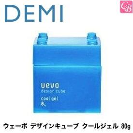 【3,980円〜送料無料】デミ ウェーボ デザインキューブ クールジェル 80g cool gel DEMI uevo design cube 《デミ ウェーボ スタイリング剤 ヘアジェル ヘアスタイリング スタイリングジェル》