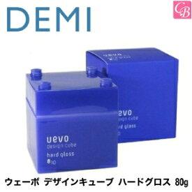 【3,980円〜送料無料】デミ ウェーボ デザインキューブ ハードグロス 80g hard gloss DEMI uevo design cube 《デミ ウェーボ スタイリング剤 ハード ヘアスタイリング スタイリングジェル》