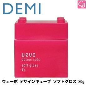 【3,980円〜送料無料】デミ ウェーボ デザインキューブ ソフトグロス 80g soft gloss DEMI uevo design cube 《デミ ウェーボ スタイリング剤 ヘアスタイリング スタイリングジェル》