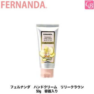 Fernanda hand cream Lily Crown 50 g containers