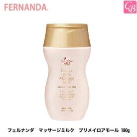 【在庫限り】 フェルナンダ マッサージミルク プリメイロアモール 180g