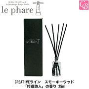 フレグランスlephare(ルファル)CREATIVEラインスモーキーウッド「吟遊詩人」の香り25mlリフィル