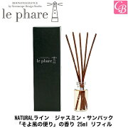 フレグランスlephare(ルファル)NATURALラインジャスミン・サンバック「そよ風の便り」の香り25mlリフィル