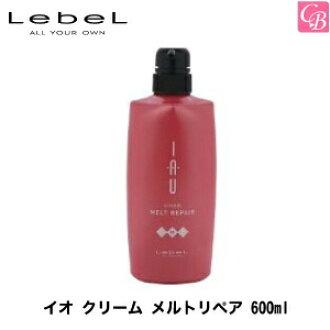 Rubelles IO cream melt repair 600 ml treatment LebeL IAU fs3gm