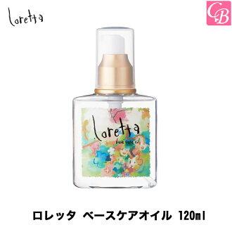 Morutobene Loretta care oil hair treatment 120 ml 02P06May15