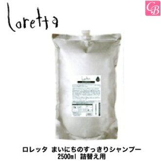 Morutobene 洛蕾塔日常清新洗发水 2500 毫升笔芯 (续)