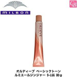 【P最大17倍以上】ミルボン オルディーブ ベーシックトーン ルミエールジンジャー 9-LGG 80g 《MILBON ミルボン ヘアカラー カラー剤 美容室 サロン専売品》