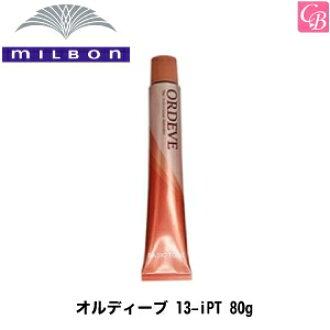 Milbon ordeve 13-iPT 80 g containers (hair)