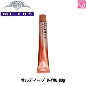 【P最大17倍以上】ミルボン オルディーブ 8-fMA 80g 容器入り《MILBON ミルボン ヘアカラー カラー剤 サロン専売品》