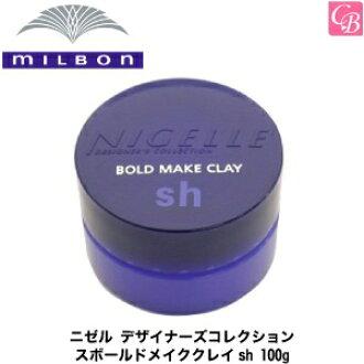Milbon nigelle designer collection bold mackley sh 100 g