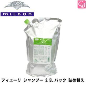 Milbon 有限公司火热洗发水 2.5 L 包由 02P06May15 塞