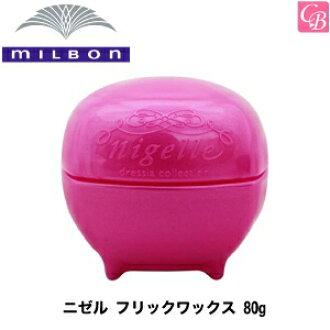 Milbon product flicks wax 80 g (ニゼルドレシア collection) FLICK WAX MILBON fs3gm