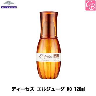 ミルボン 디 세스 エルジューダ MO 120ml milbon DEESSE 'S Elujuda MO MILBON 05P28oct13 fs3gm